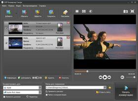 Новая версия 3GP Видео Конвертера
